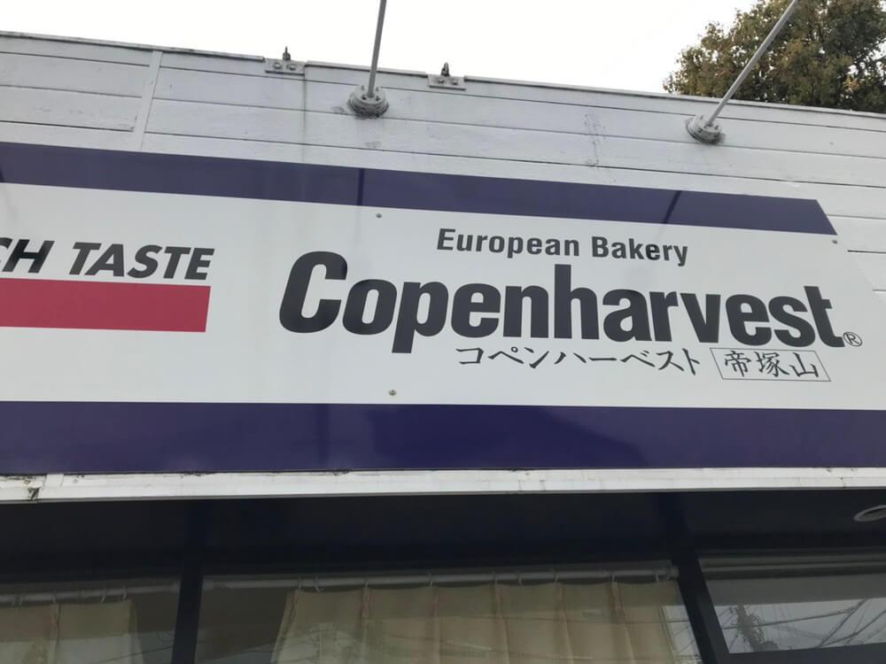 コペンハーベスト破産