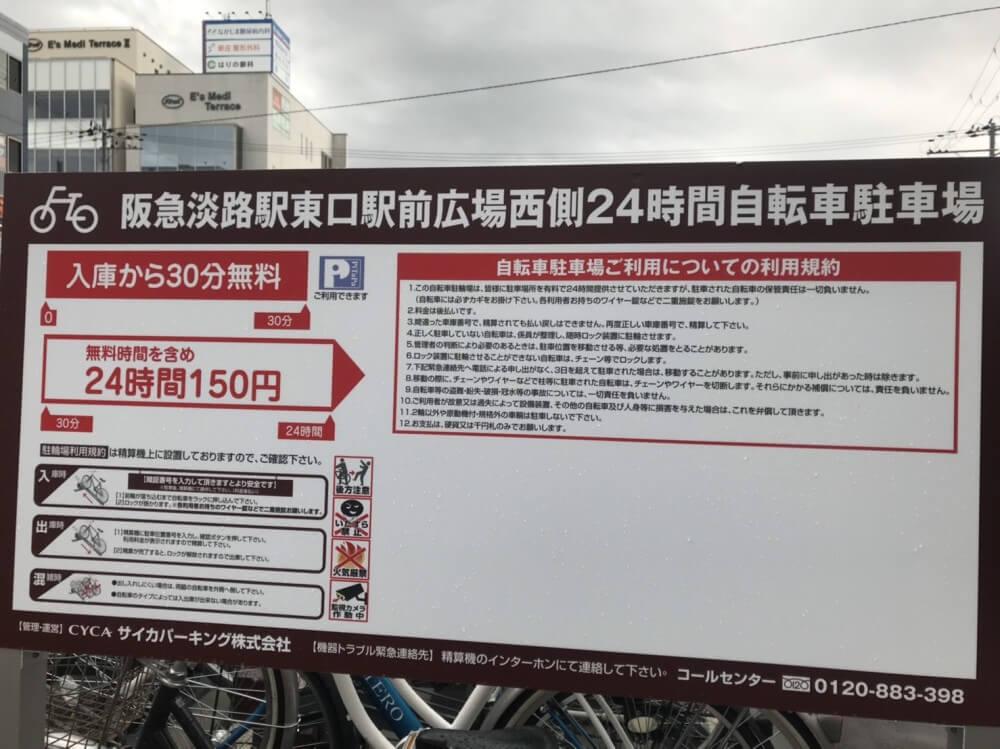 淡路駅東口駐輪所