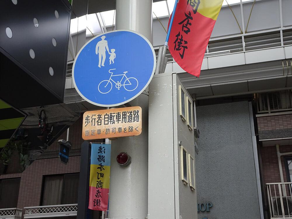 淡路本町商店街事故
