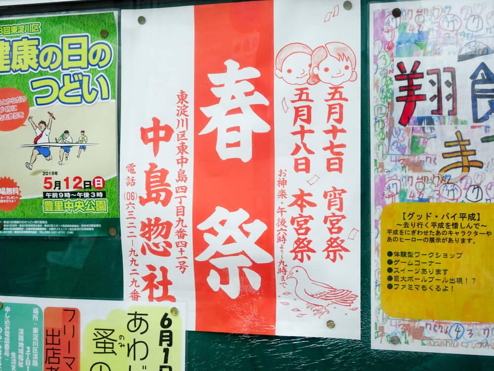 中島惣社春祭り
