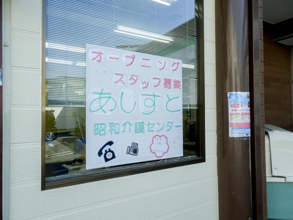 あしすと昭和介護センター