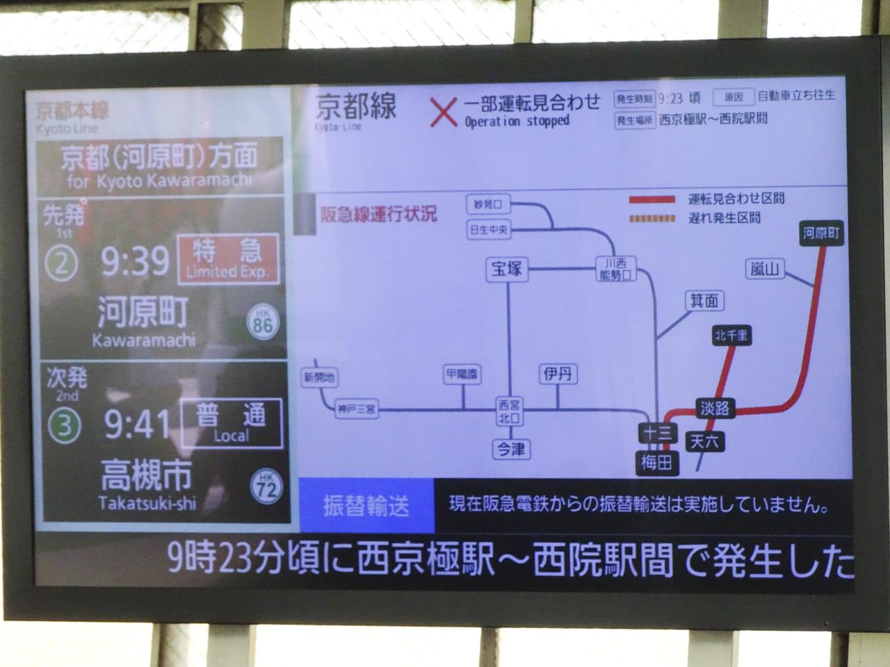 阪急自動車立ち往生