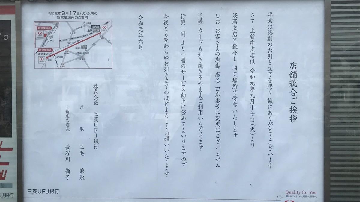 三菱東京ufj銀行支店コード