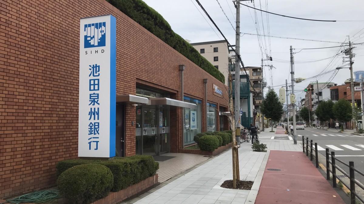 池田泉州銀行 豊里支店