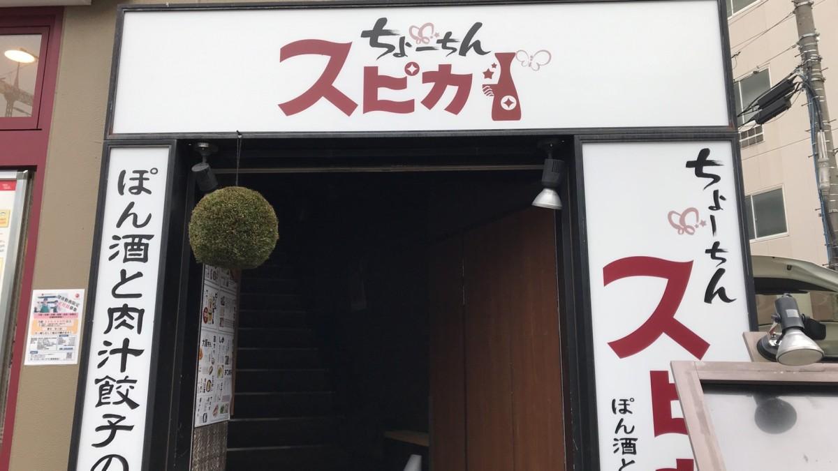 ぽん酒と肉汁餃子の大衆酒場 ちょーちんスピカ