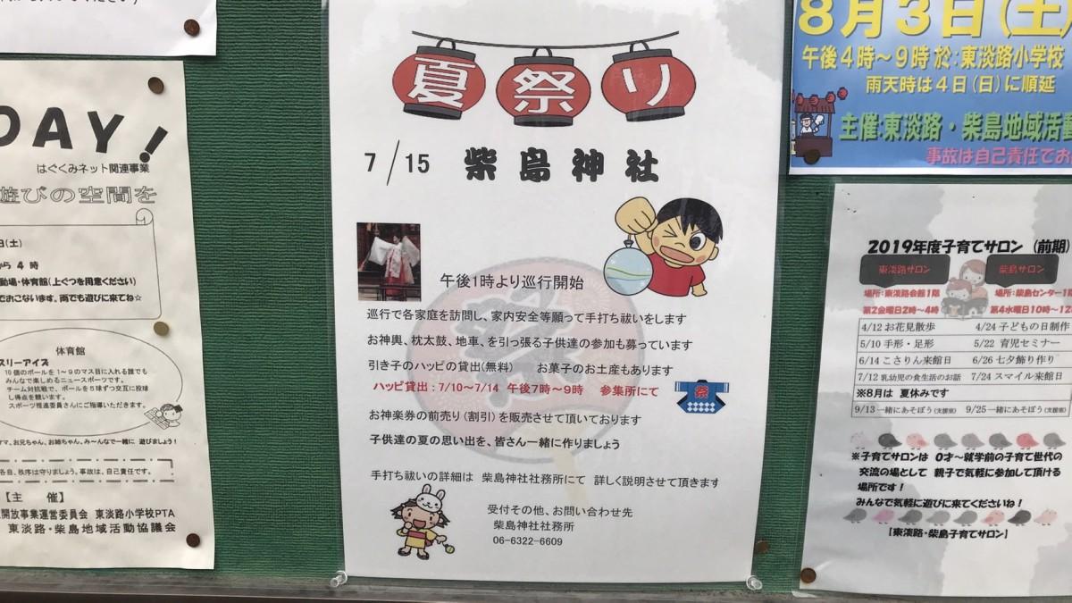 柴島神社 夏祭り