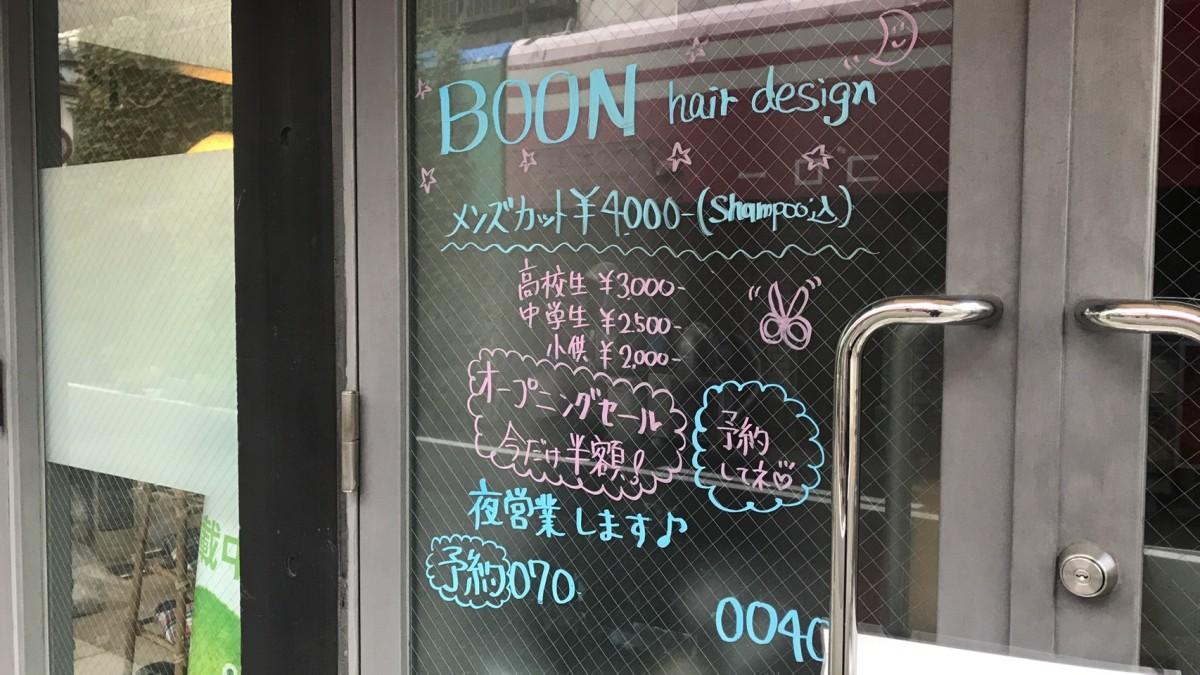 BOON hair design