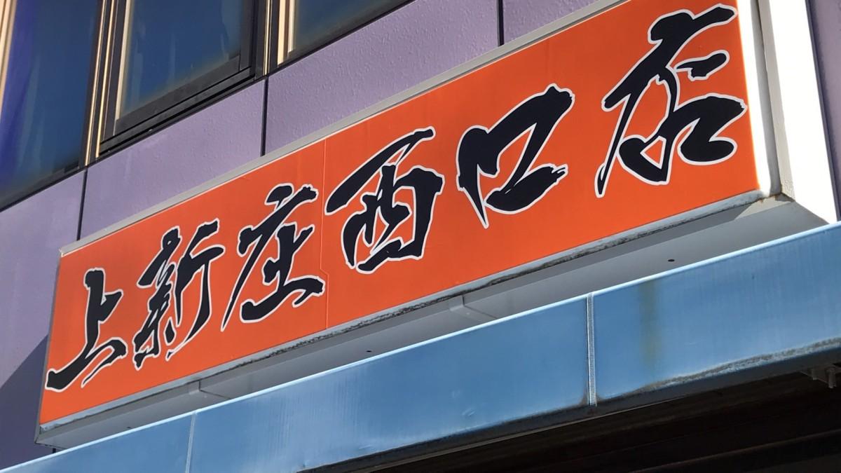 上新庄西口店