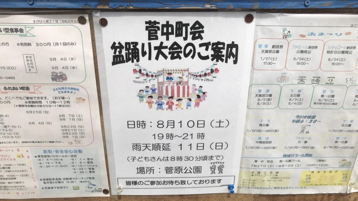 菅原 下新庄 祭り