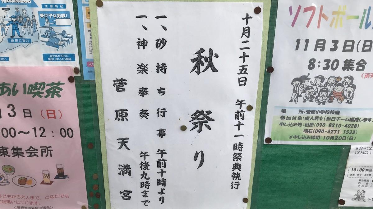 菅原天満宮秋祭り