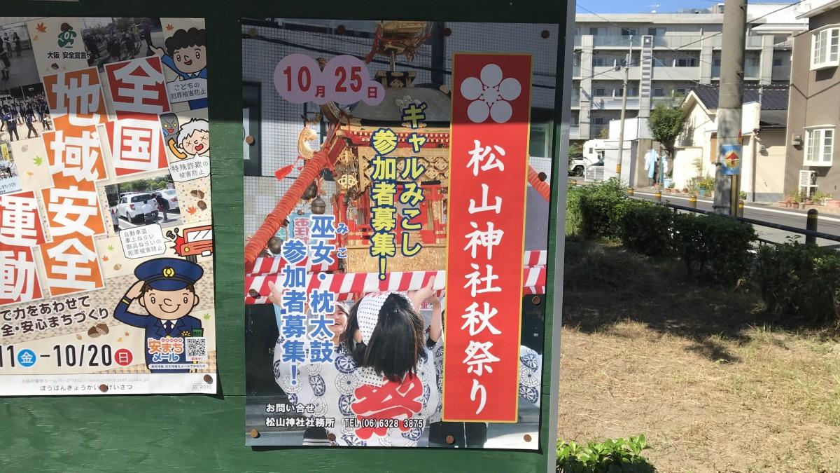松山神社秋祭り
