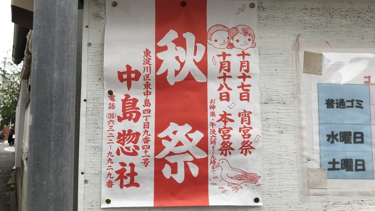 中島惣社秋祭