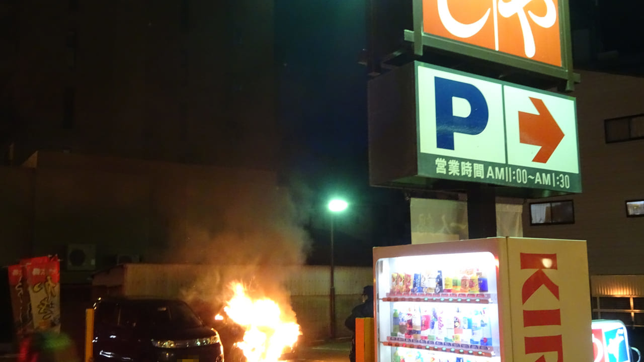 めしや駐車車両火災