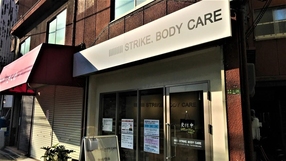 STRIKE BODY CARE
