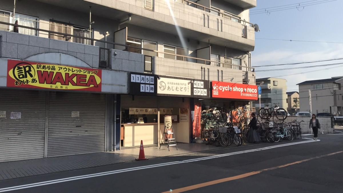 あじむどり 井高野店