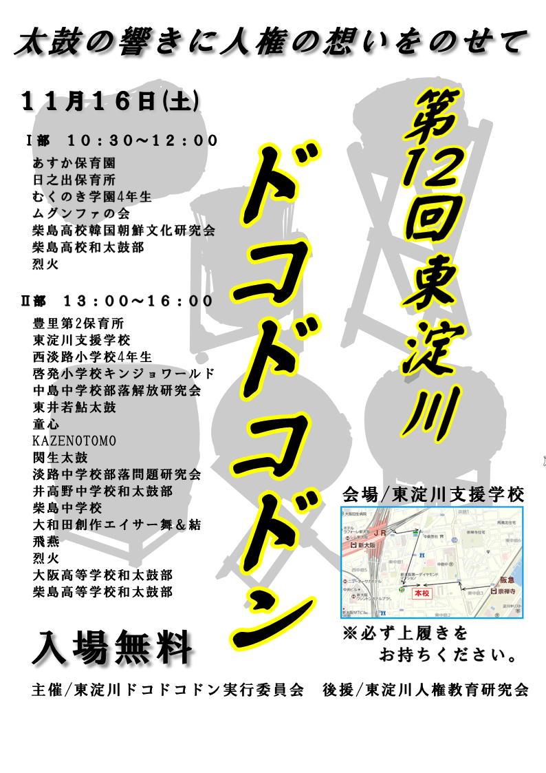 第12回 東淀川ドコドコドン