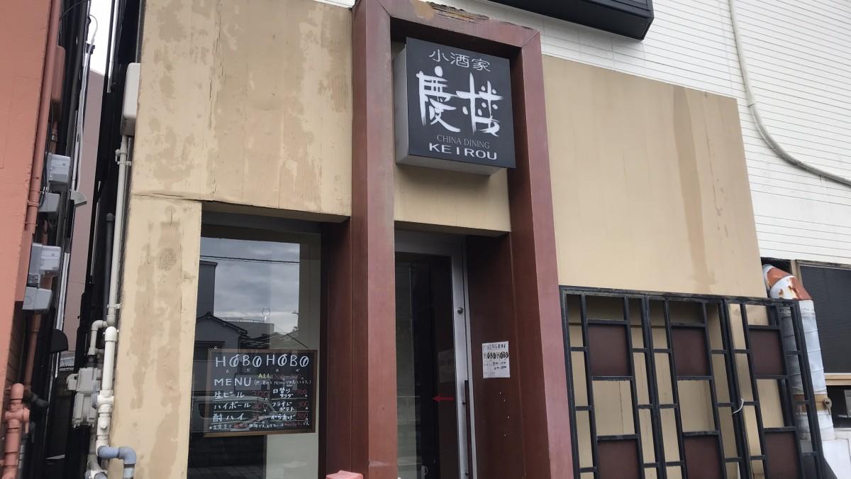ダイニング居酒屋HOBOHOBO