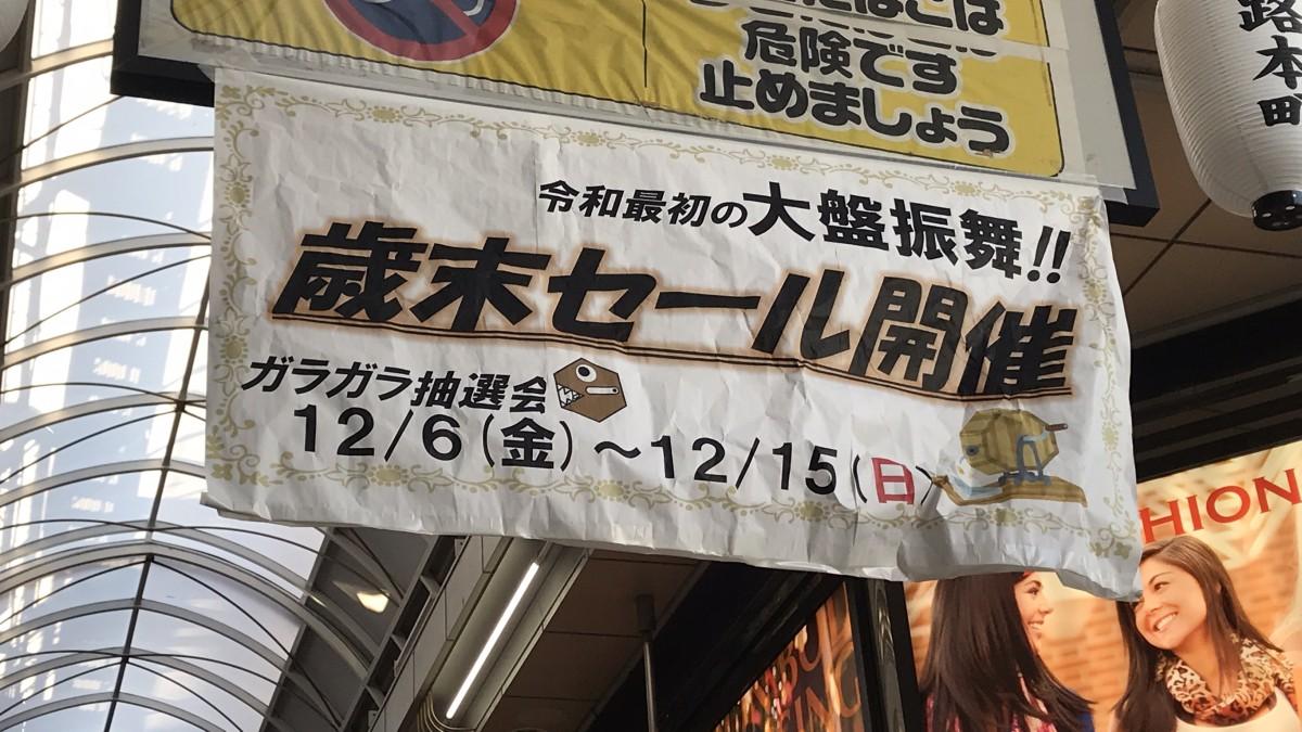 淡路本町商店街歳末セール