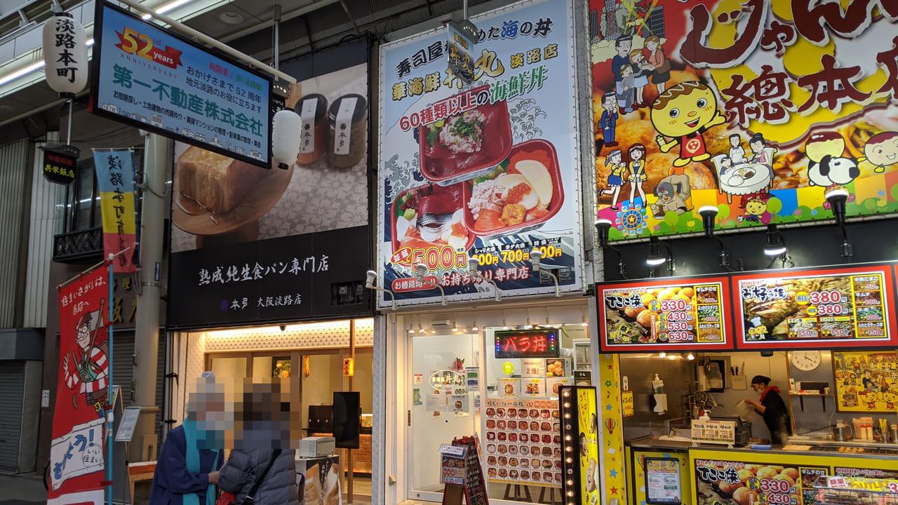 「華海鮮 丼丸 淡路店」閉店