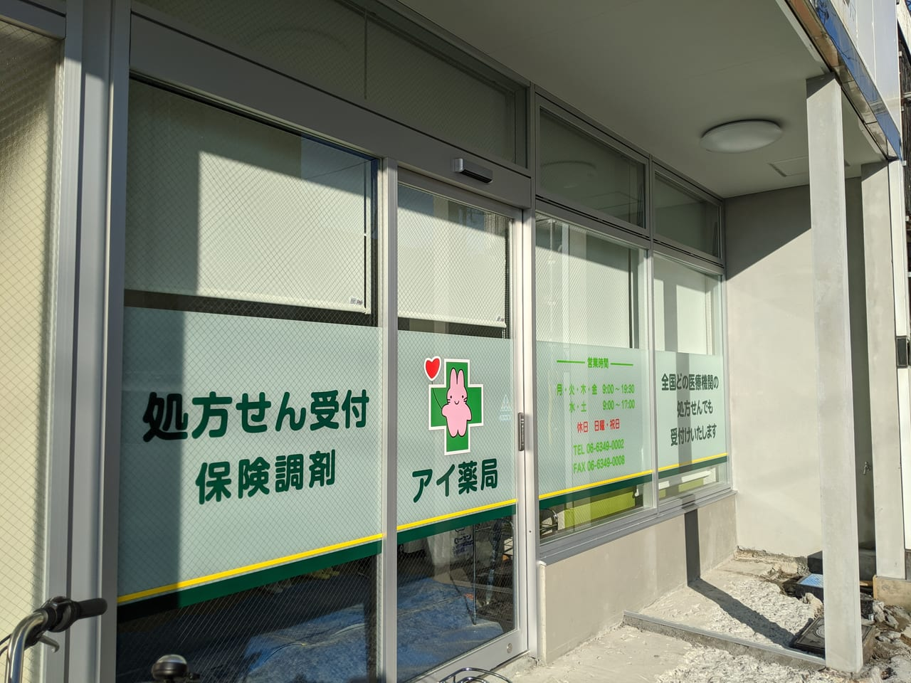 稲葉クリニック・アイ薬局オープン予定