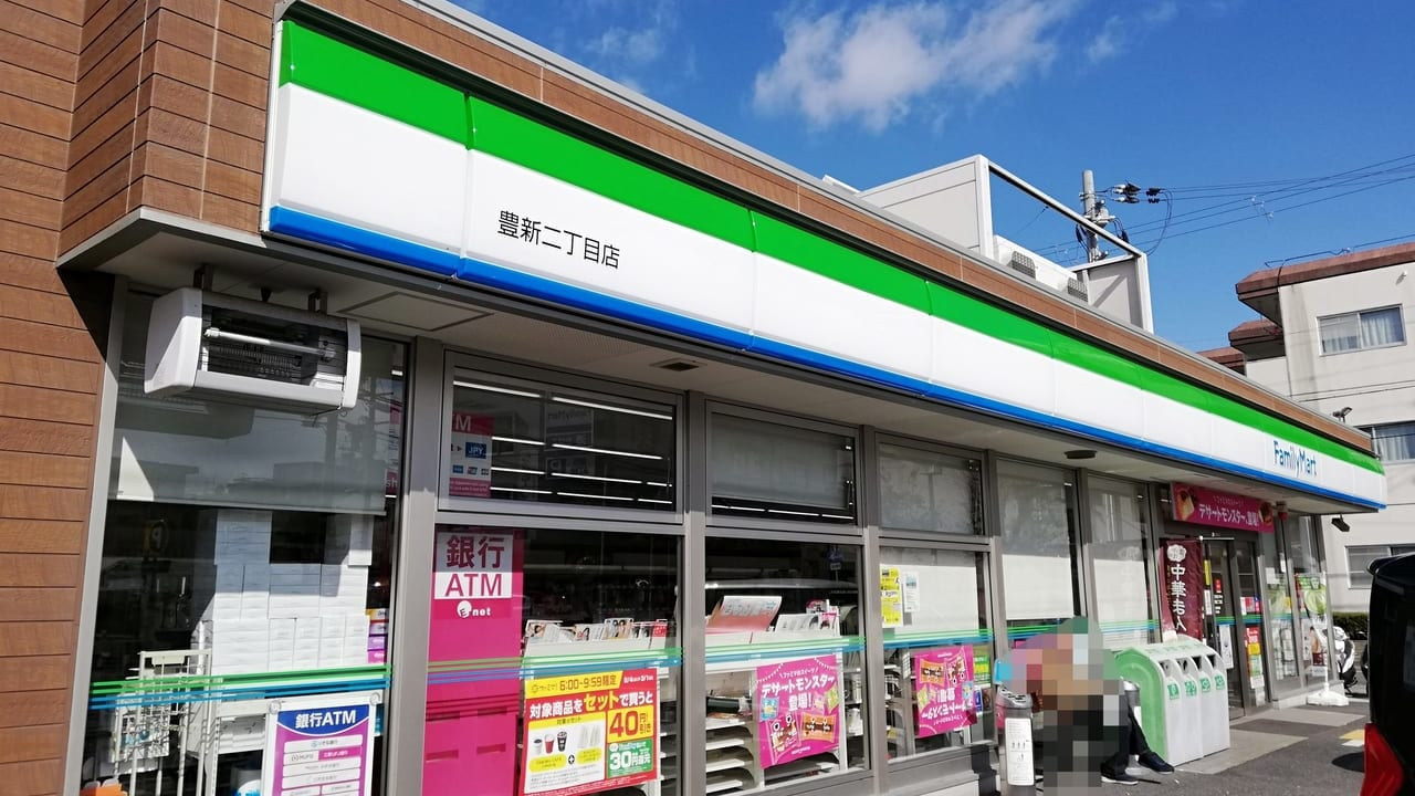 ファミリーマート豊新2丁目店