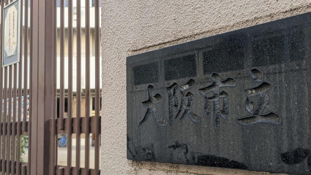 大阪市立学校