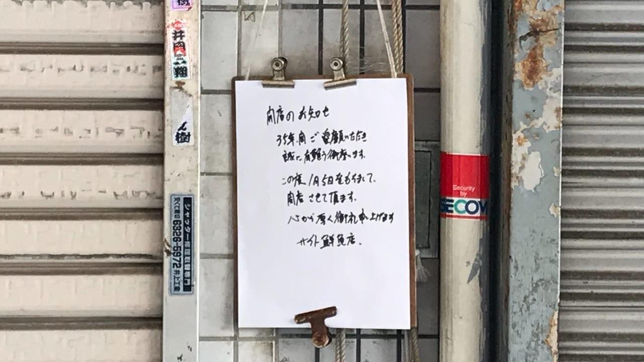 サイト鮮魚店閉店