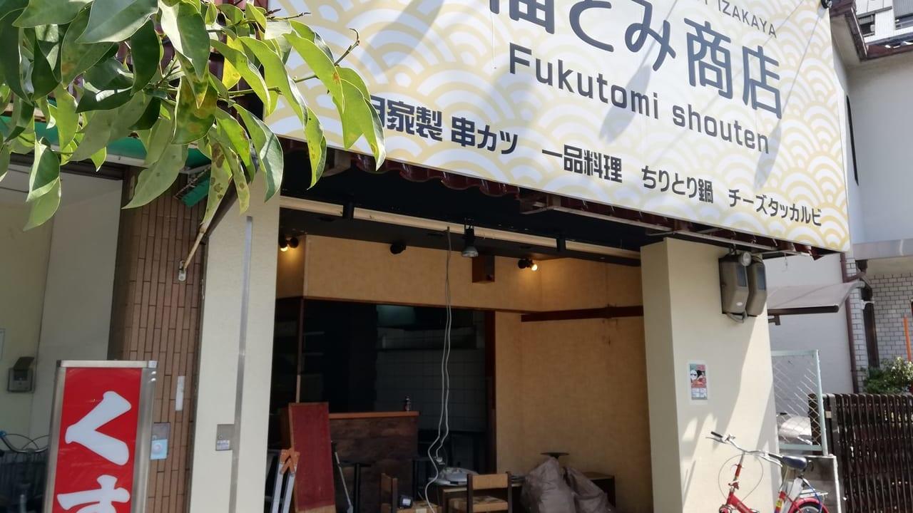福とみ商店