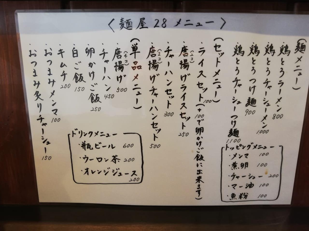 麺屋28メニュー