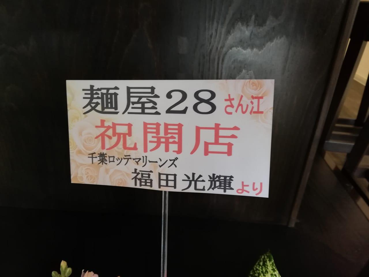 麺屋28お祝いの花