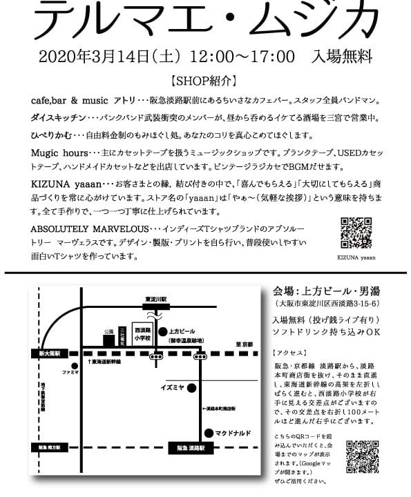 イベント「テルマエ・ムジカ」