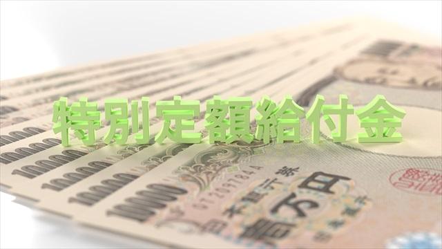 大阪 市 10 万 円 給付 いつ
